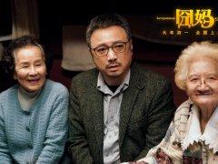 2020春节电影《囧妈》随笔观后感影评最新5篇