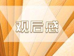 2020春节档电影《囧妈》观后感影评300字随笔5篇